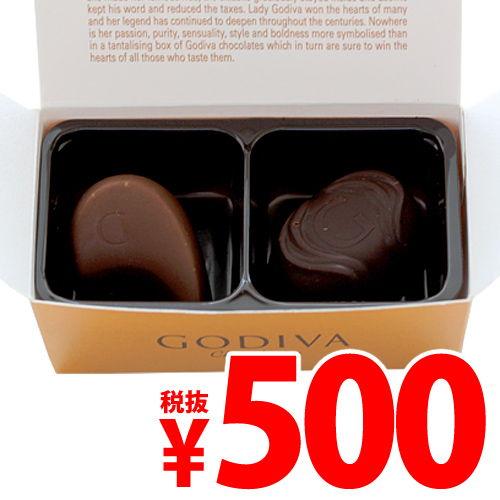 【賞味期限:20.06.05】GODIVA ゴールド ミニ バロティン(2粒) 24g
