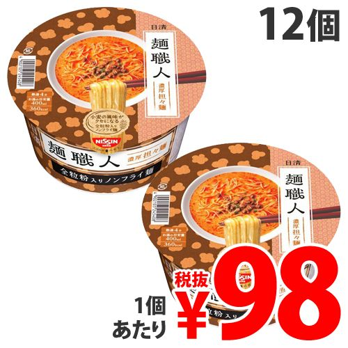 【賞味期限:19.11.15】日清食品 日清麺職人 担々麺 101g×12個