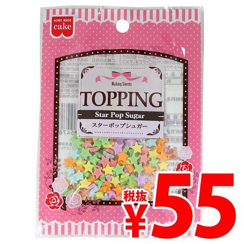 【売切れ御免】共立食品 トッピング スターポップシュガー 8g