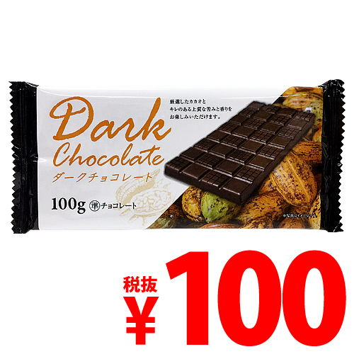 【賞味期限:21.09.30】ドウシシャ 板チョコ ダーク 100g