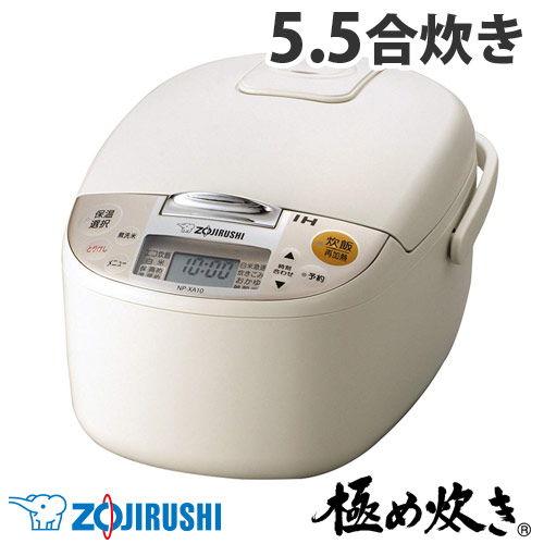 【数量限定】象印 IH炊飯ジャー 極め炊き 5.5合 ライトベージュ NP-XA10-CL