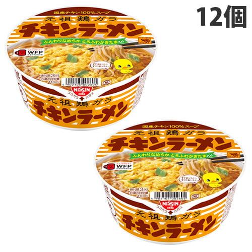【賞味期限:21.03.05】日清食品 チキンラーメンどんぶり 85g×12個