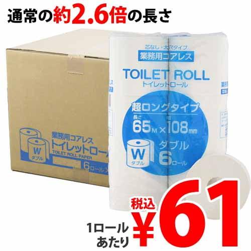 キラット コアレス トイレットペーパー ダブル 65m 6ロール×10パック (60ロール)