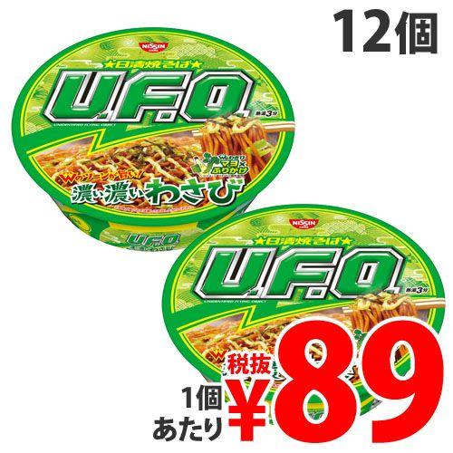 【賞味期限:19.12.11】日清食品 焼そばU.F.O. 濃い濃いわさび 112g×12個