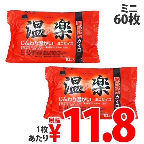 【使用期限:20.12.31】オカモト 貼らないカイロ 温楽ミニ 10枚入×6パック