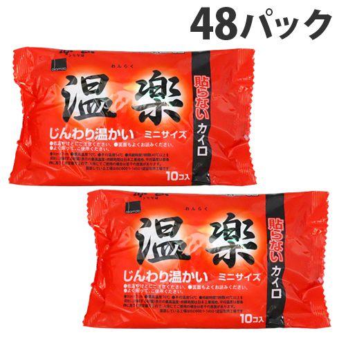 【使用期限:20.12.31】オカモト 貼らないカイロ 温楽ミニ 10枚入×48パック