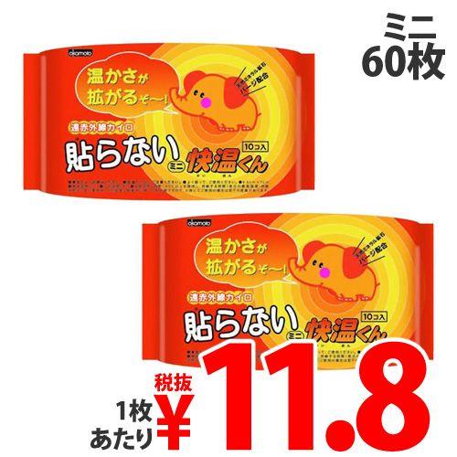 【使用期限:20.12.31】オカモト 快温くん ミニ 貼らないカイロ 10個入×6パック