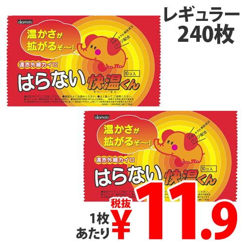 【使用期限:20.12.31】オカモト 快温くん 貼らないカイロ レギュラー 10枚入×24パック