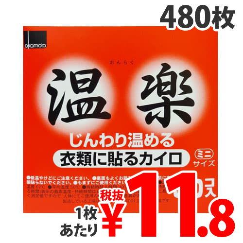 【使用期限:20.12.31】オカモト 温楽 貼るカイロ ミニ 30枚入×16パック
