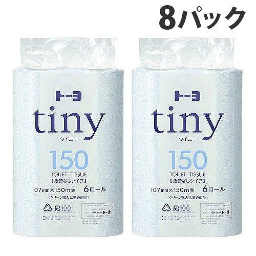 【送料無料】トーヨ タイニー トイレットペーパー シングル 150m 6ロール×8パック (48ロール)【他商品と同時購入不可】