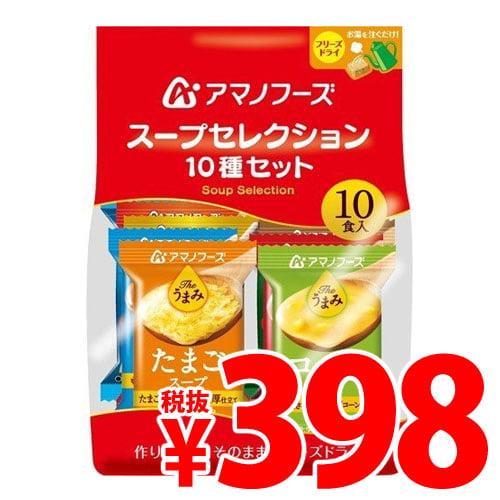 【賞味期限間近】【賞味期限:21.02.28】アマノフーズ スープセレクション10種セット