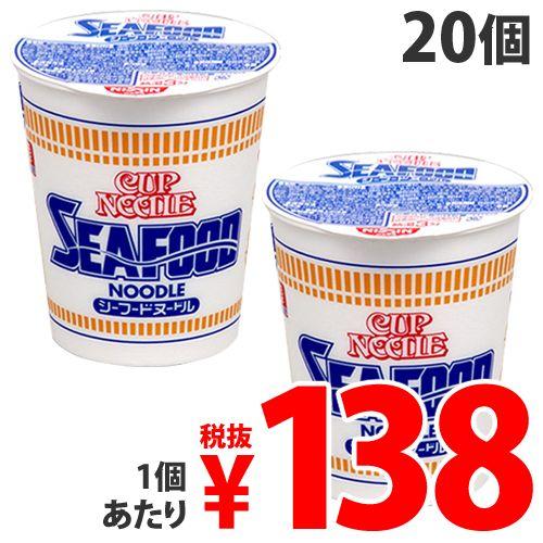 【賞味期限:20.08.11以降】日清 カップヌードル シーフード 75g×20個