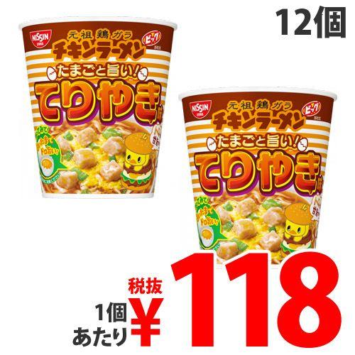【賞味期限:21.01.28】日清食品 チキンラーメン ビッグカップ てりやき味 94g×12個
