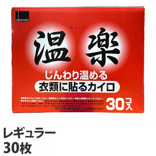 【使用期限:22.12.31】オカモト 貼るカイロ 温楽 レギュラー 30P