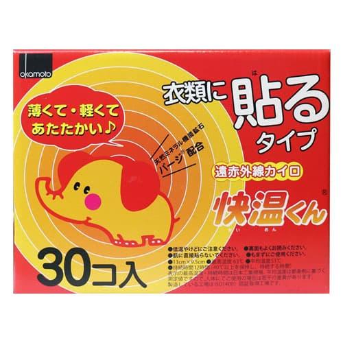 【使用期限:22.12.31】オカモト 貼るカイロ 快温くん レギュラー 30P