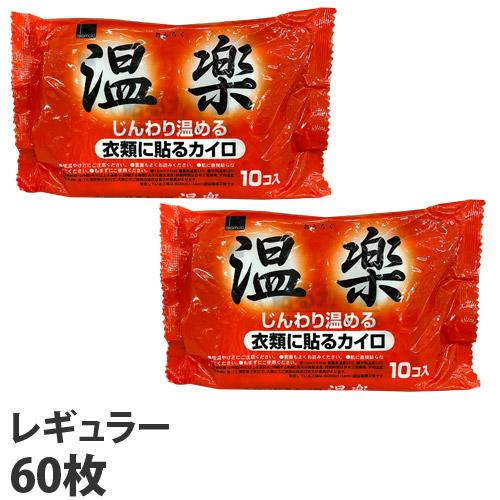 【使用期限:22.12.31】オカモト 貼るカイロ 温楽 レギュラー 10P×6袋