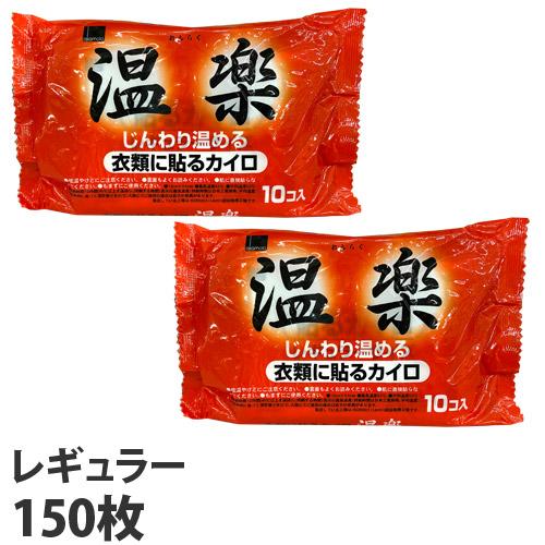 【使用期限:22.12.31】オカモト 貼るカイロ 温楽 レギュラー 10P×15袋