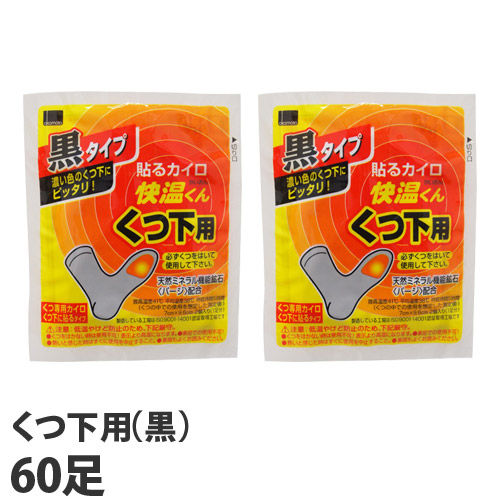 【使用期限:21.12.31】オカモト 快温くん くつ下用 貼るカイロ 黒 5足入×12パック