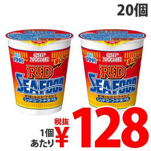 【賞味期限:20.12.30】日清 カップヌードル レッドシーフードヌードル 75g×20個