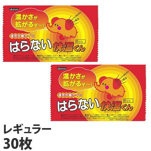 【使用期限:21.12.31】オカモト 快温くん 貼らないカイロ レギュラー 10枚入×3パック