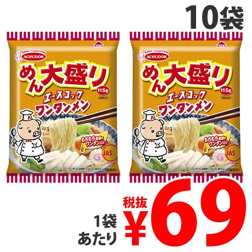 【賞味期限:21.02.24】エースコック ワンタンメン 大盛 袋 123g×10袋