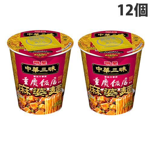 【賞味期限:21.06.02】明星 中華三昧 タテ型 重慶飯店 麻婆麺 65g×12個