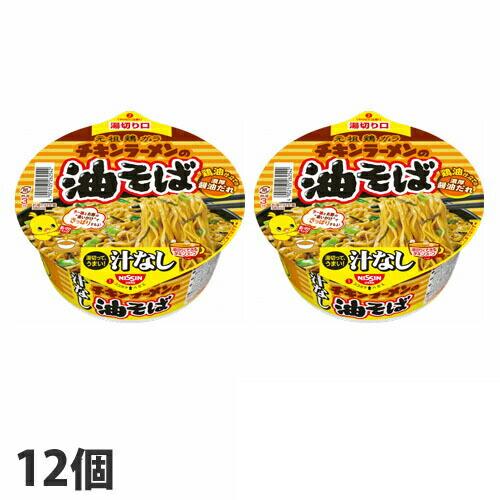 【賞味期限:21.06.16】日清食品 チキンラーメンの油そば 103g×12個