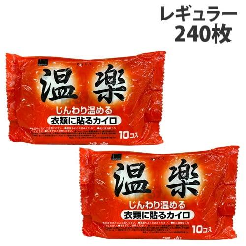 【使用期限:22.12.31】オカモト 貼るカイロ 温楽 レギュラー 10P×24袋