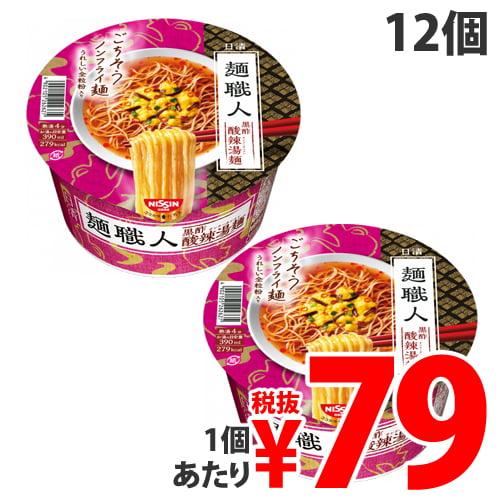 【賞味期限:21.05.17】日清 麺職人 黒酢辣油麺 90g×12個