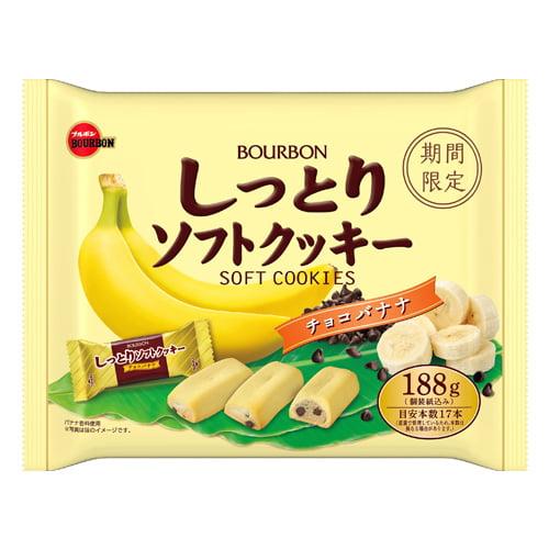 【賞味期限:21.11.30】ブルボン しっとりソフトクッキー チョコバナナ 188g