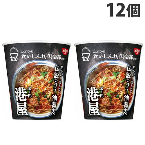 【賞味期限:21.09.19】日清 虎ノ門港屋 伝説のラー油蕎麦 97g×12個