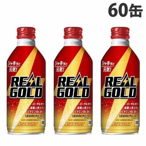 【送料無料】【賞味期限:21.11.30】コカ・コーラ リアルゴールド ボトル缶 300ml×60缶【他商品と同時購入不可】
