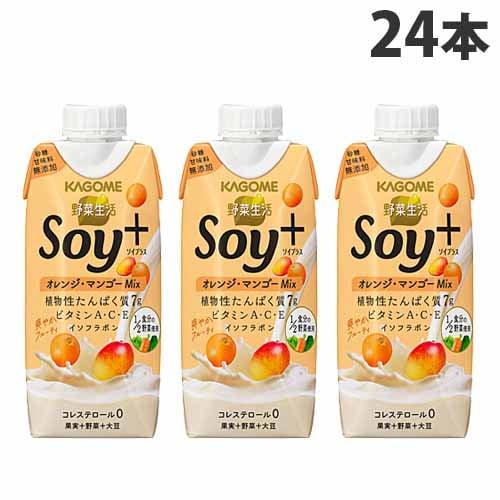 【賞味期限:21.08.21】カゴメ 野菜生活 Soy+ オレンジ・マンゴーMix 330ml×24本