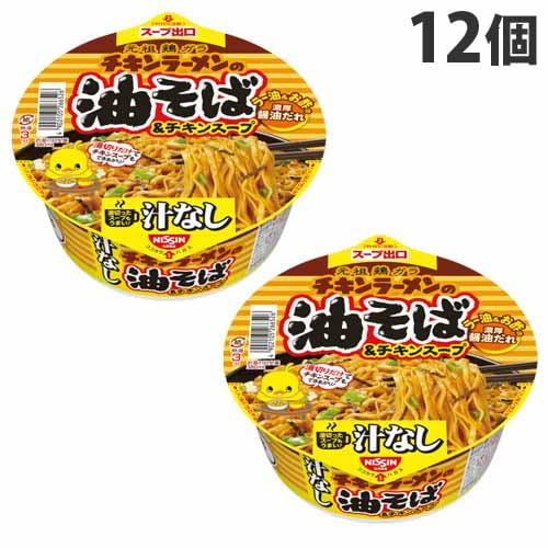 【賞味期限:21.11.20】日清 チキンラーメンの油そば 100g×12個