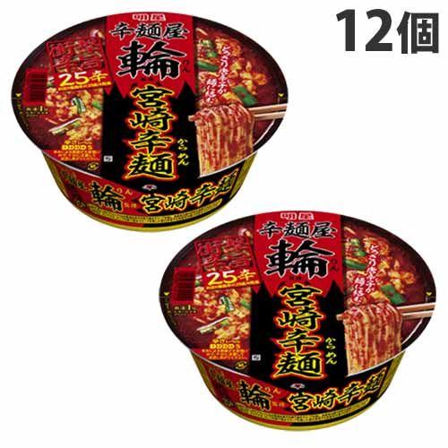【賞味期限:21.11.07】明星 辛麺屋輪監修 宮崎辛麺 25辛 107g×12個