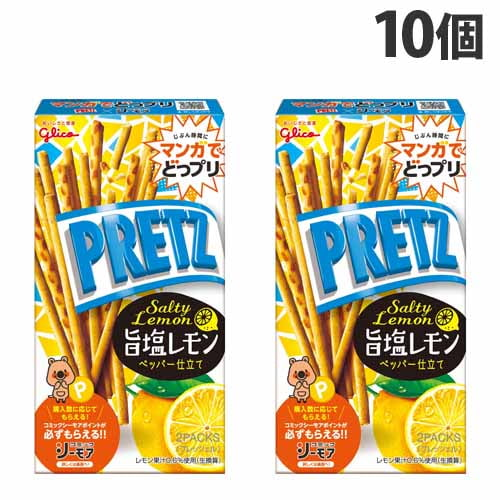 【賞味期限:22.05.31】グリコ プリッツ 旨塩レモン 62g×10個