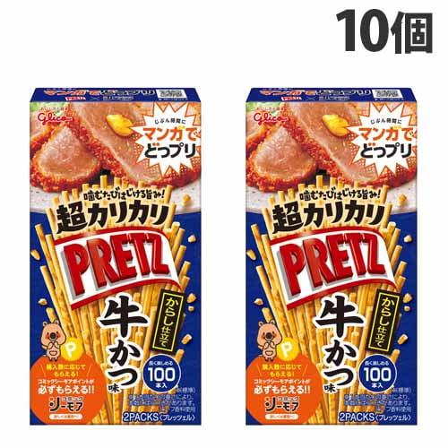 【賞味期限:22.05.31】グリコ 超カリカリプリッツ 牛カツ味 55g×10個