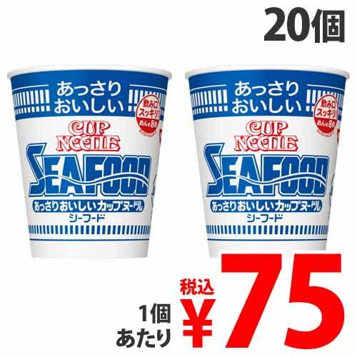 【賞味期限:21.11.18】日清食品 あっさりおいしいカップヌードル シーフード 60g×20個