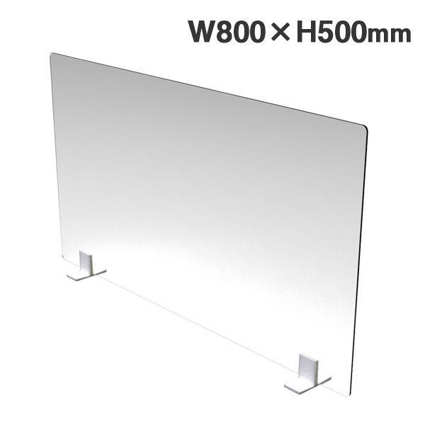 オカムラ 飛沫拡散防止デスクトップ仕切りパネル シングルタイプ W800×H500mm 3組入 8TFPGD GG57