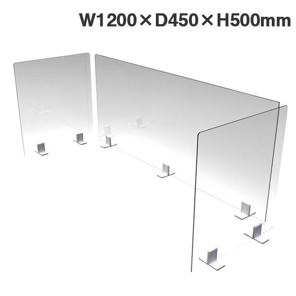 オカムラ 飛沫拡散防止デスクトップ仕切りパネル コの字タイプ W1200×D450×H500mm 3組入 8TFPGM GG57