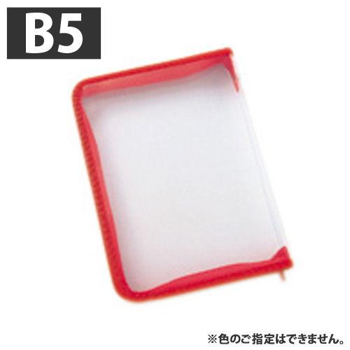 GRATES ファイルファスナーケース B5