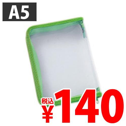 ファスナーファイルケース A5