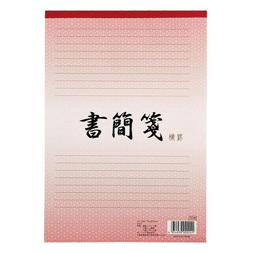 便箋 書翰箋ヨコ罫 B5 70枚 025