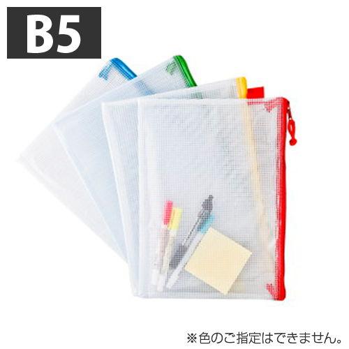 GRATES B5ソフトメッシュケース