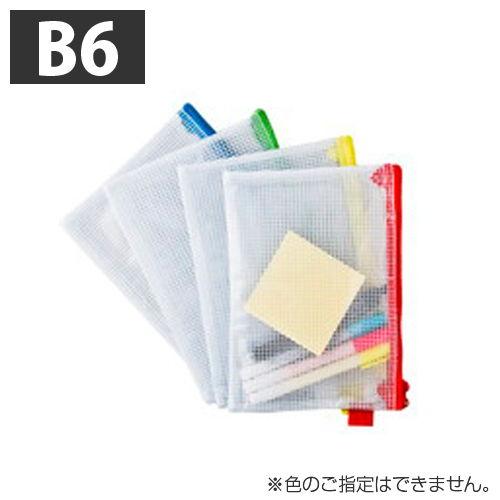 GRATES ソフトメッシュケース B6