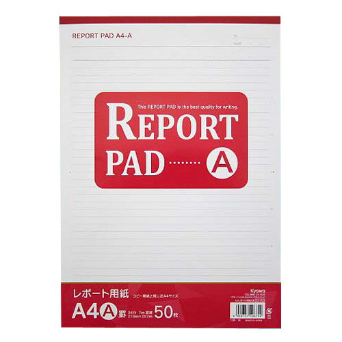 レポート用紙 A4 50枚