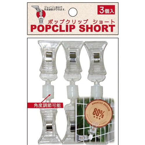 POPクリップ ポップクリップショート 3個入 001-CG-2890