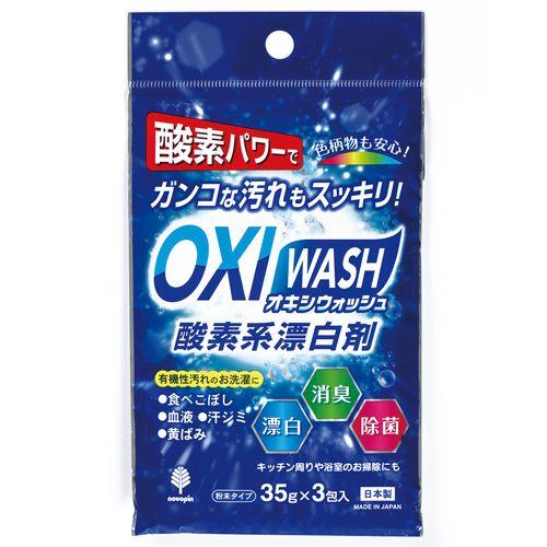 OXI WASH オキシウォッシュ 酸素系漂白剤 35g×3包入 K-7110