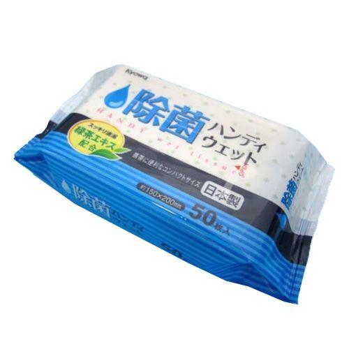 除菌できるハンディウェット お徳用 50枚入 099