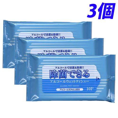 除菌できるアルコールポケットウェットティッシュ 3個セット ウ-7